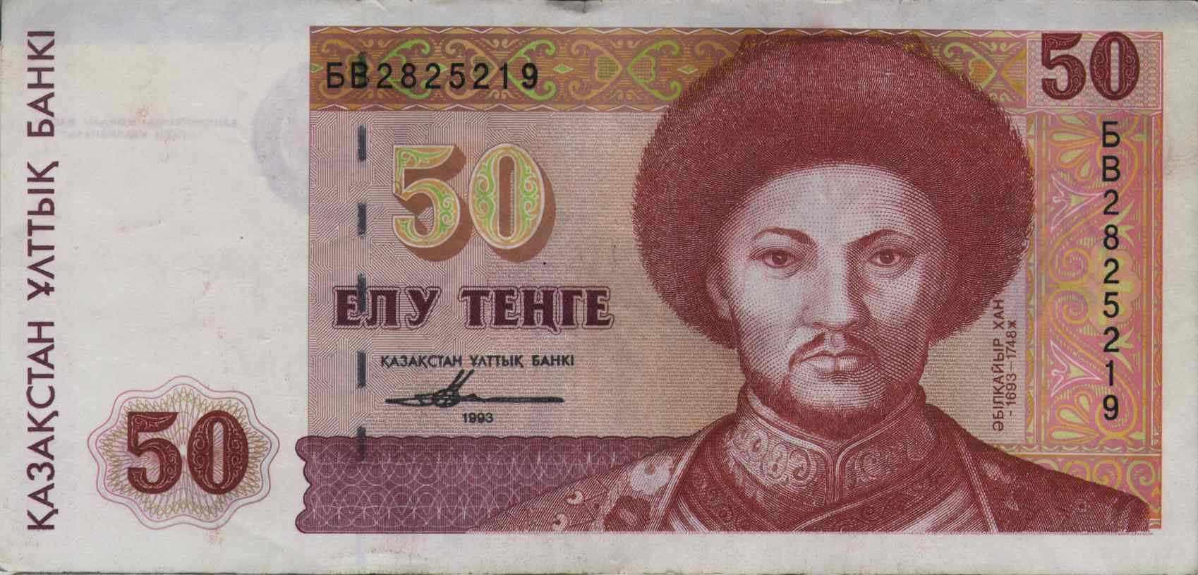 Kazakhstan Money