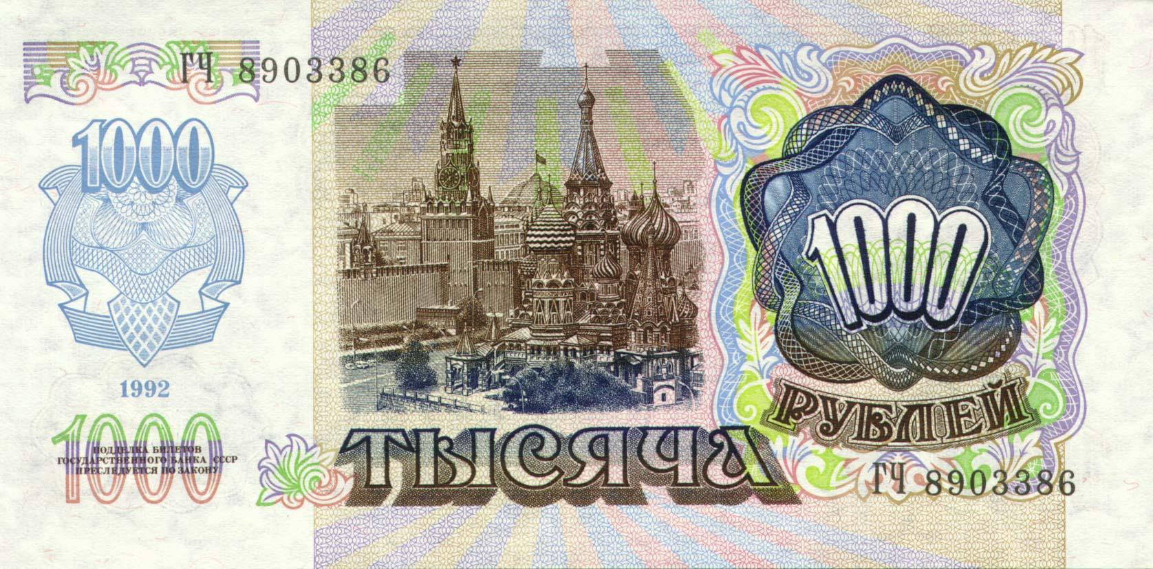 РОССИЯ -- Рубли