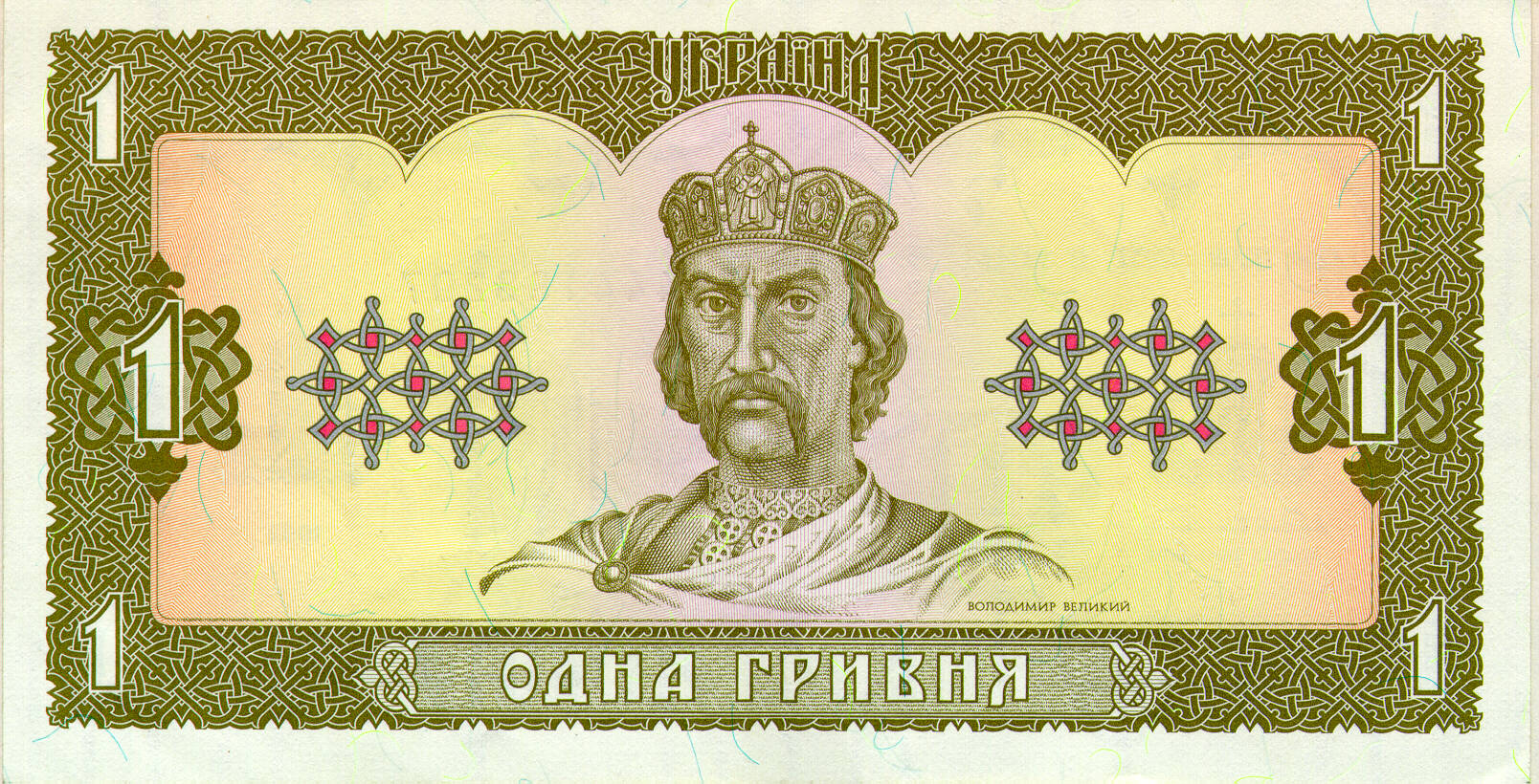 Ucraina Money