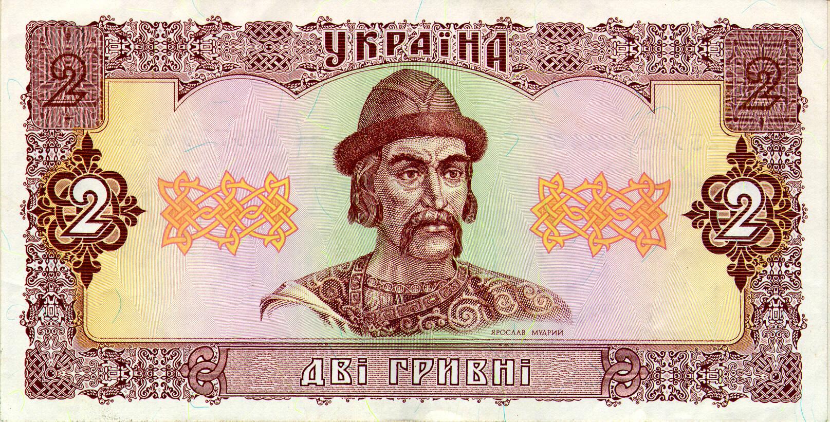 2 гривен в рублях 5 копеек 1978 года цена ссср стоимость